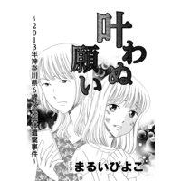 叶わぬ願い〜2013年神奈川県6歳女児死体遺棄事件〜(単話版)
