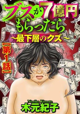 ブスが7億円もらったら〜最下層のクズ〜(分冊版)