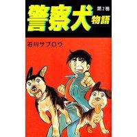 警察犬物語2