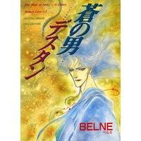 BELNE's LOVEシリーズ