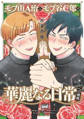 モブ山A治とモブ谷C郎の華麗なる日常【電子限定漫画付き】