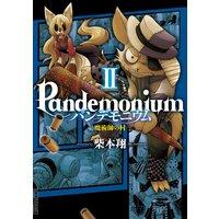 パンデモニウム —魔術師の村— 2