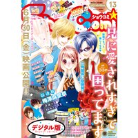 Sho‐Comi 2017年13号(2017年6月5日発売)