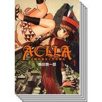 【全巻セット】Aclla 〜太陽の巫女と空の神兵〜