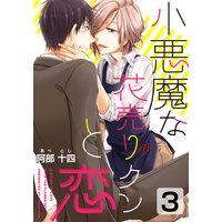 小悪魔な花売りクンと恋(1)