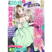 禁断Loversロマンチカ Vol.27 伯爵の花嫁調教