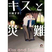 キスと災難【Renta!&電子限定かきおろし漫画付】