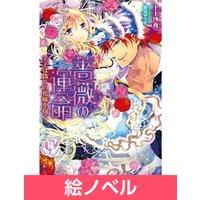 【絵ノベル】薔薇の運命 王子は偽りの花嫁を抱く