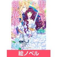 【絵ノベル】聖なる王と剣の花嫁