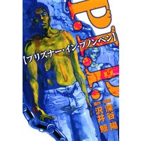 P.I.P.−プリズナー・イン・プノンペン−