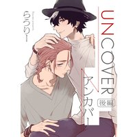 UNCOVER−アンカバー− 後編【単話売】