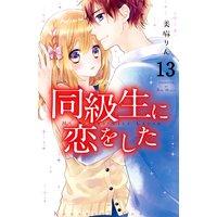 """同級生に恋をした 分冊版 13巻 それぞれの""""好き""""の気持ち"""