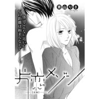 片恋メゾン(単話版)