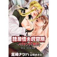隷属情夫収容所〜ベラドンナの魔女〜 分冊版 1