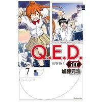 Q.E.D.iff —証明終了— 7巻