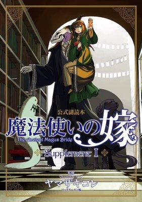 魔法使いの嫁 公式副読本 Supplement 1