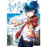 青のオーケストラ 1