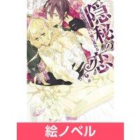 【絵ノベル】隠秘の恋〜王女は騎士の甘い嘘に乱れる〜 4