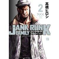 ジャンク・ランク・ファミリー 2