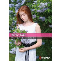 義務と結婚【ハーレクインSP文庫版】