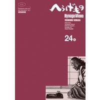 へうげもの TEA FOR UNIVERSE,TEA FOR LIFE. Hyouge Mono 24巻