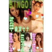 BINGO!NO.80〜綾波セナほかエロ姫マン載号〜