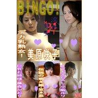 BINGO!NO.142〜美原咲子ほかエロ姫マン載号〜