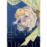 moon under the moon 【電子限定おまけマンガ付】