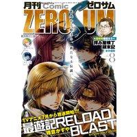 Comic ZERO−SUM (コミック ゼロサム) 2017年8月号