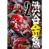 渋谷金魚 2巻