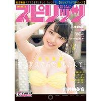 週刊ビッグコミックスピリッツ 2017年32号(2017年7月10日発売)