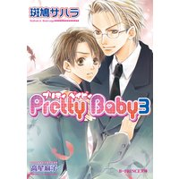 Pretty Baby 3【イラスト入り】