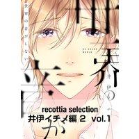 recottia selection 井伊イチノ編2