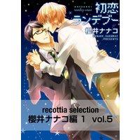 recottia selection 櫻井ナナコ編1 vol.5
