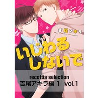 recottia selection 吉尾アキラ編1