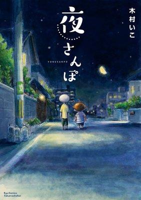 夜さんぽ【電子限定特典ペーパー付き】