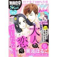 無敵恋愛S*girl Anette Vol.11 大人の恋は、はしたない。