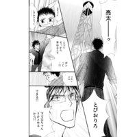 【無料連載】キッズログ 第5回