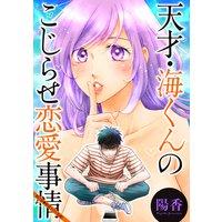 天才・海くんのこじらせ恋愛事情 分冊版 17