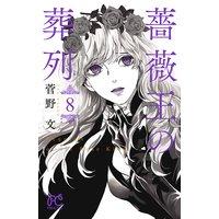 薔薇王の葬列 8【Renta!限定ペーパー付】