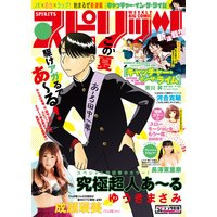 週刊ビッグコミックスピリッツ 2017年34号(2017年7月24日発売)