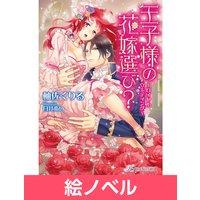 【絵ノベル】王子様の花嫁選び? 〜ロイヤルウエディング〜【SS付】【イラスト付】