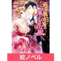 【絵ノベル】過保護伯爵に攫われた花嫁【SS付】【イラスト付】 3