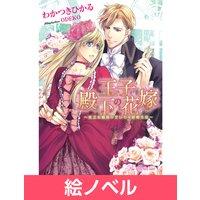 【絵ノベル】王子殿下の花嫁〜貧乏お嬢様の甘いちゃ新婚生活〜【SS付】【イラスト付】