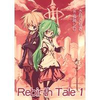 Rebirth Tale