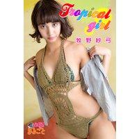 tropical girl 牧野紗弓