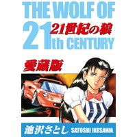 21世紀の狼 愛蔵版