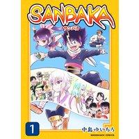 SANBAKA第1巻