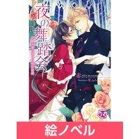 【絵ノベル】夜の舞踏会 公爵夫妻の幸せな契約結婚 【SS付】【イラスト付】 2