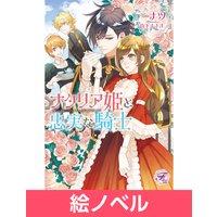 【絵ノベル】ナタリア姫と忠実な騎士【SS付】【イラスト付】